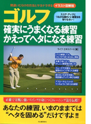 イラスト図解版 ゴルフ 確実にうまくなる練習 かえってヘタになる練習 間違いだらけの方法とサヨナラする
