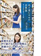前に進むための読書論~東大首席弁護士の本棚~(光文社新書)
