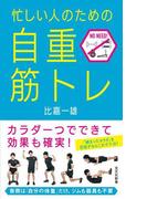 忙しい人のための「自重筋トレ」(光文社新書)