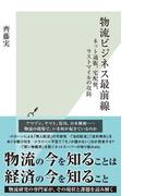物流ビジネス最前線~ネット通販、宅配便、ラストマイルの攻防~(光文社新書)