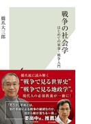 戦争の社会学~はじめての軍事・戦争入門~(光文社新書)