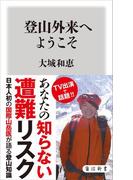 登山外来へようこそ(角川新書)