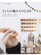 31人の編みものLife かぎ針編み、棒針編み、レース編み…編みものを楽しむ31人の心なごむ暮らし
