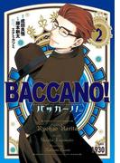 バッカーノ! 2巻(ヤングガンガンコミックス)