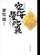空海曼陀羅 (文春文庫)(文春文庫)
