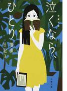壇蜜日記 3 泣くなら、ひとり (文春文庫)(文春文庫)