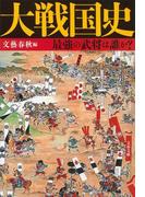 大戦国史 最強の武将は誰か? (文春文庫)(文春文庫)