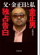 父・金正日と私 金正男独占告白 (文春文庫)(文春文庫)