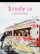 Study in the PHILIPPINES この一冊でフィリピン留学のすべてがわかる! Vol.1創刊号