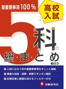 高校入試/5科の総まとめ 最重要事項100% 6訂版