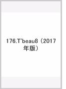 176 ティーズビュー8
