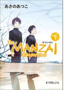 The MANZAI 下 おまえだけやねん(ポプラ文庫ピュアフル)