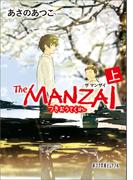 The MANZAI 上 つきおうてくれ(ポプラ文庫ピュアフル)