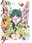 ハナヤマタ 8巻(まんがタイムKRコミックス)