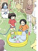 ぼくと姉とオバケたち 完全版(バンブーコミックス)