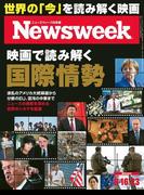 ニューズウィーク日本版 2016年 8/16・23合併号(ニューズウィーク)