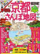 まっぷる 超詳細!京都さんぽ地図'17