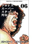 【6-10セット】プロレススーパースター列伝【デジタルリマスター】(マンガの金字塔)