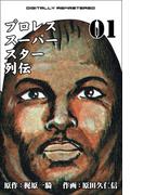 【全1-17セット】プロレススーパースター列伝【デジタルリマスター】