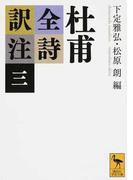 杜甫全詩訳注 3 (講談社学術文庫)(講談社学術文庫)