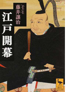 江戸開幕 (講談社学術文庫)(講談社学術文庫)