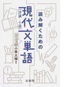読み解くための現代文単語 評論・小説 (シグマベスト)