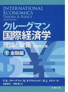 クルーグマン国際経済学 理論と政策 下 金融編