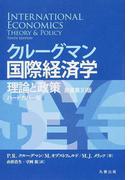 クルーグマン国際経済学 理論と政策 ハードカバー版