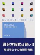 微分方程式 物理的発想の解析学 (サイエンス・パレット)