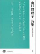 山口眞理子詩集 (現代詩文庫)