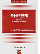 会社法務部 〈第11次〉実態調査の分析報告 (別冊NBL)