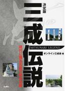 三成伝説 現代に残る石田三成の足跡 決定版