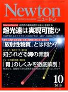 Newton (ニュートン) 2016年 10月号 [雑誌]