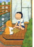 将棋の渡辺くん(週刊少年マガジン) 2巻セット(ワイドKC)