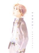 中学聖日記(FC swing) 3巻セット(フィールコミックス)