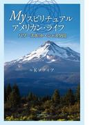 My スピリチュアル アメリカン・ライフ パワースポット・シャスタ山