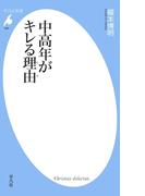 中高年がキレる理由(平凡社新書)