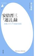 安倍晋三「迷言」録(平凡社新書)