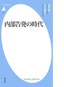 内部告発の時代(平凡社新書)