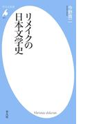 リメイクの日本文学史(平凡社新書)