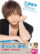 三浦翔平 meets JUNON 6years Memorial Book