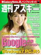 週刊アスキー No.1090 (2016年8月9日発行)(週刊アスキー)