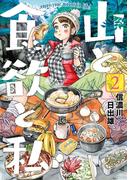 山と食欲と私 2巻(バンチコミックス)
