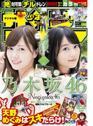 週刊少年サンデー 2016年37・38合併号(2016年8月10日発売)