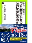 教えて! 校長先生 「才色兼備」が育つ神戸女学院の教え(中公新書ラクレ)