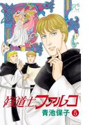 修道士ファルコ 5(プリンセス・コミックス)