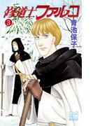 修道士ファルコ 3(プリンセス・コミックス)