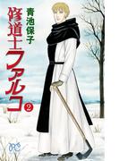 修道士ファルコ 2(プリンセス・コミックス)