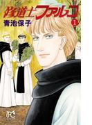 修道士ファルコ 1(プリンセス・コミックス)