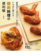 いちばん使える鶏肉料理の便利帳